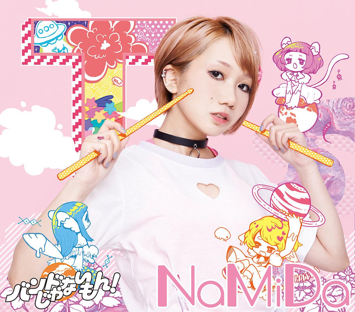 Nmd_misako_h1