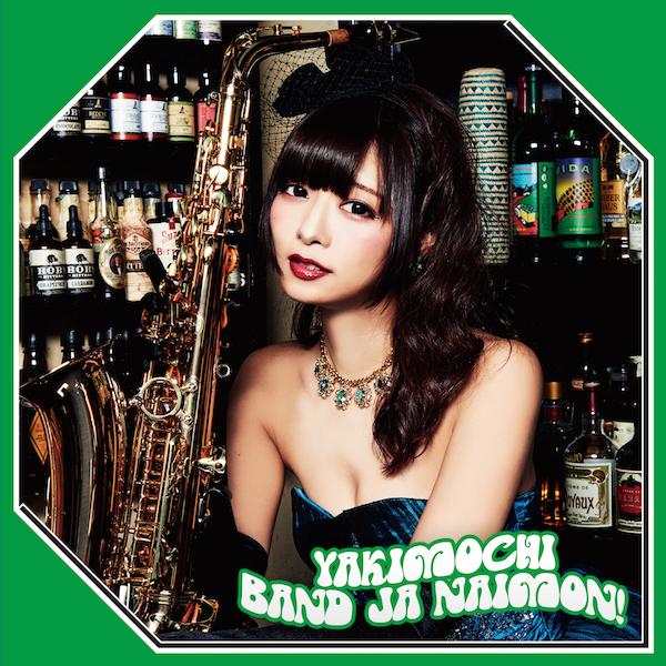 Yakimochi_b%e7%9b%a4_h1