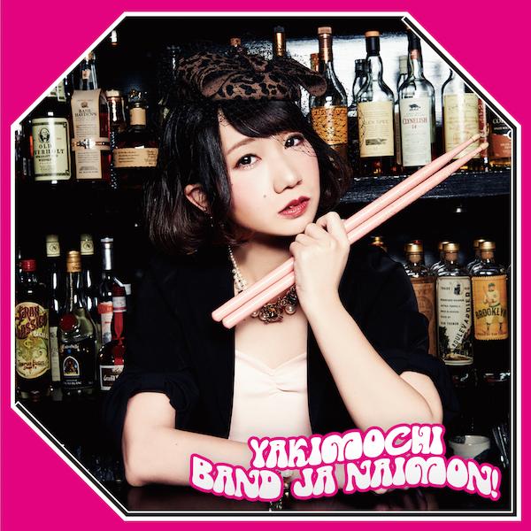 Yakimochi_c%e7%9b%a4_h1