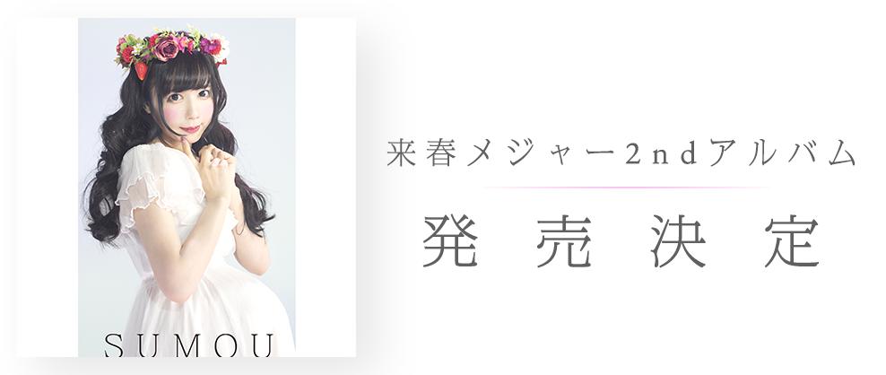 Bnr_bdsong_sumou
