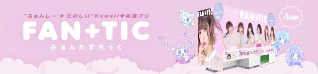 Fan_tic