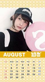 8月ゆずカレンダー