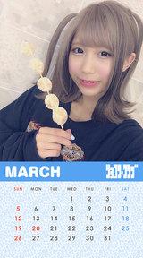 3月ぐみカレンダー