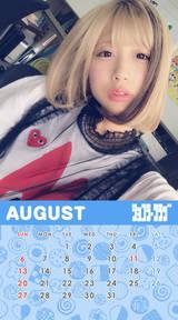 8月ぐみカレンダー
