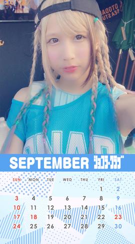9月ぐみカレンダー