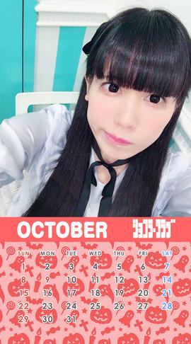 10月しおりんカレンダー