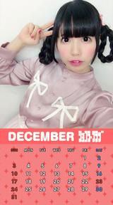 12月しおりんカレンダー