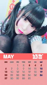 5月しおりんカレンダー