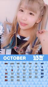 10月ぐみカレンダー